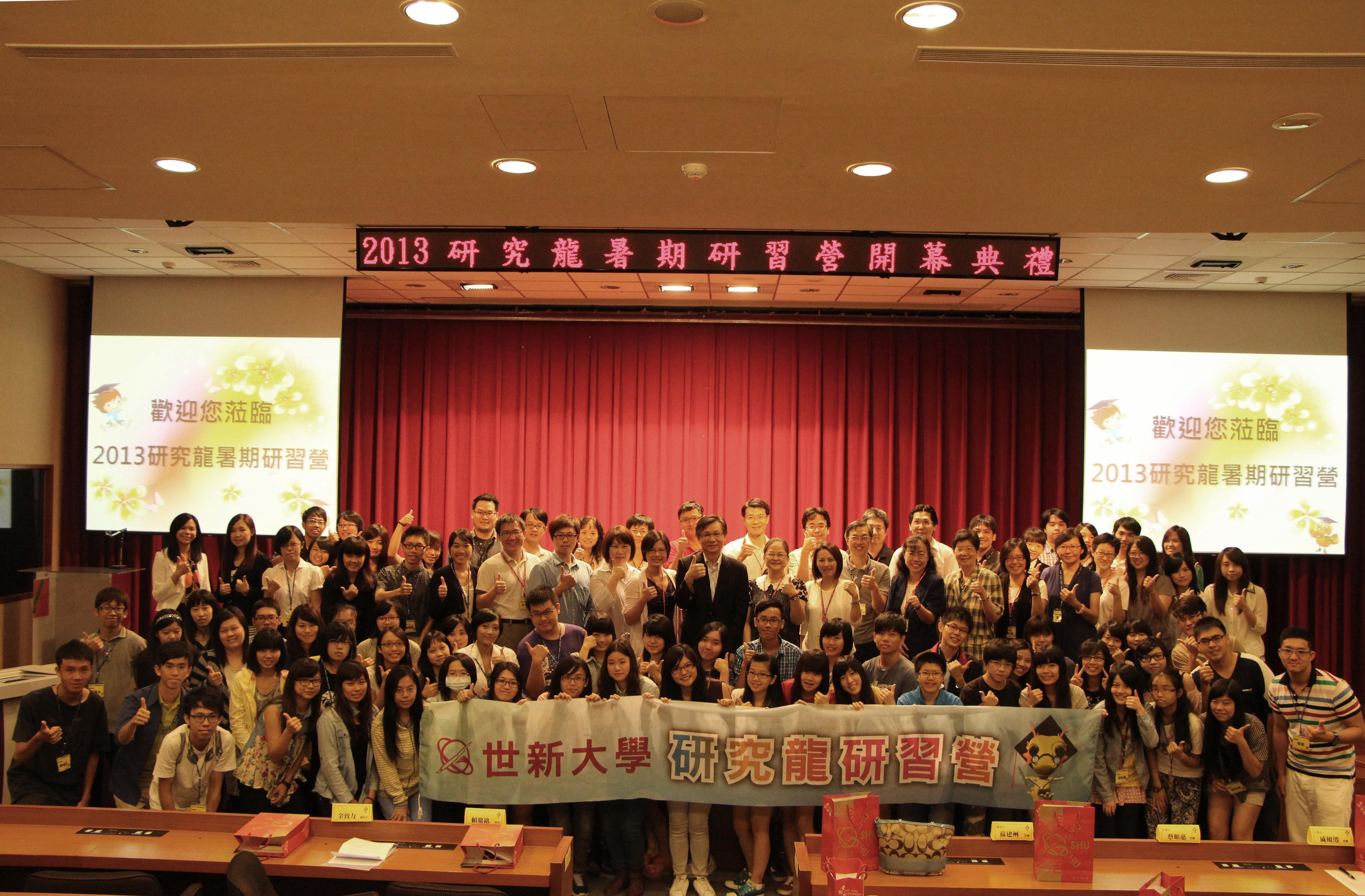 102學年度暑期研究龍開幕式
